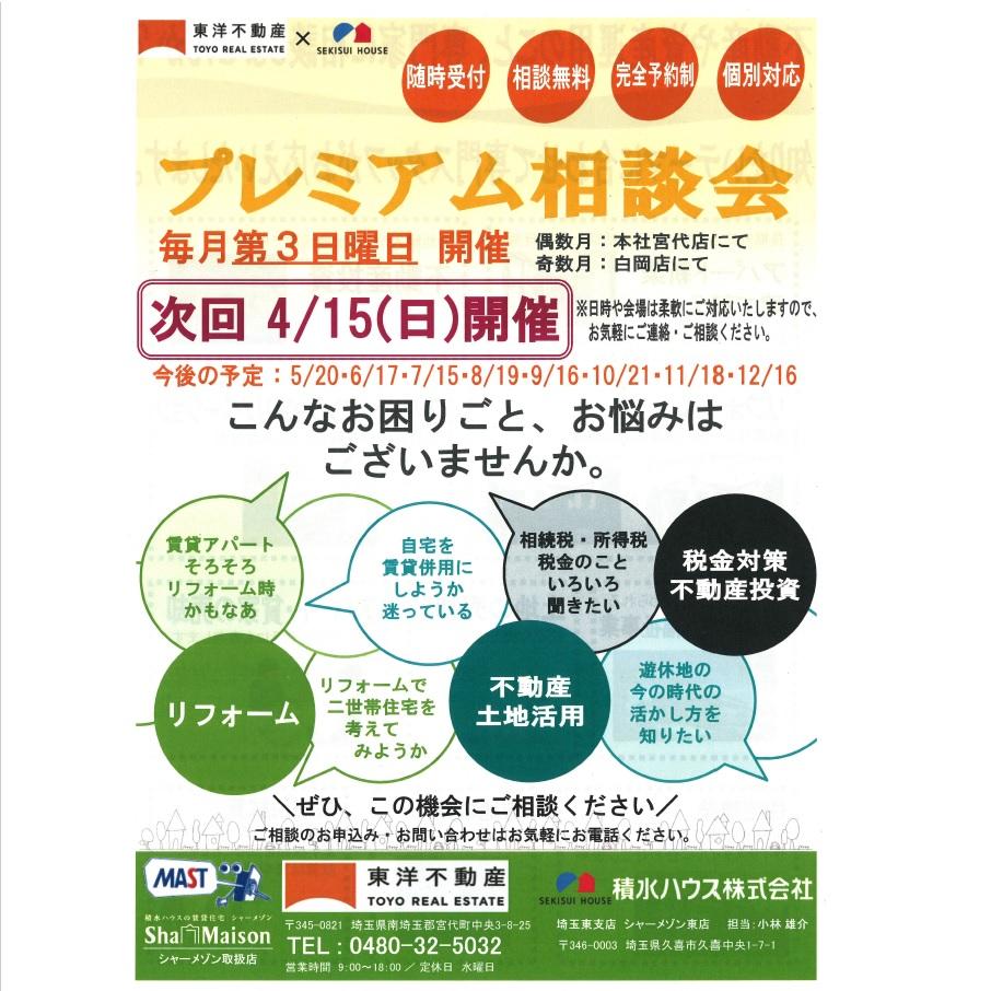 プレミアム相談会4.15予告